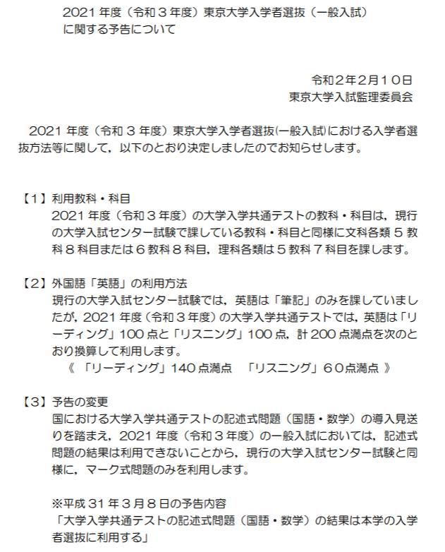 看日本大学选拔,助您孩子举步名校(图2)