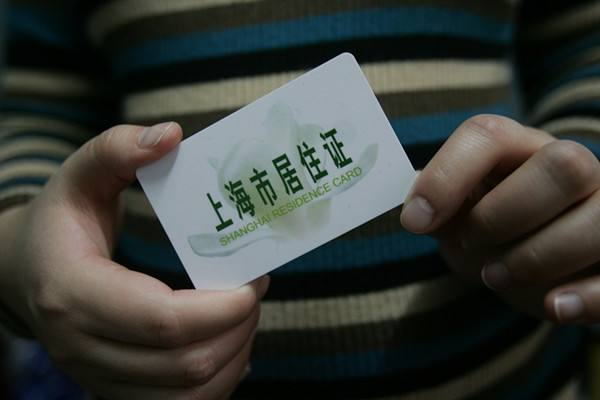 2020年上海落户8大方式!你符合哪种?(图1)