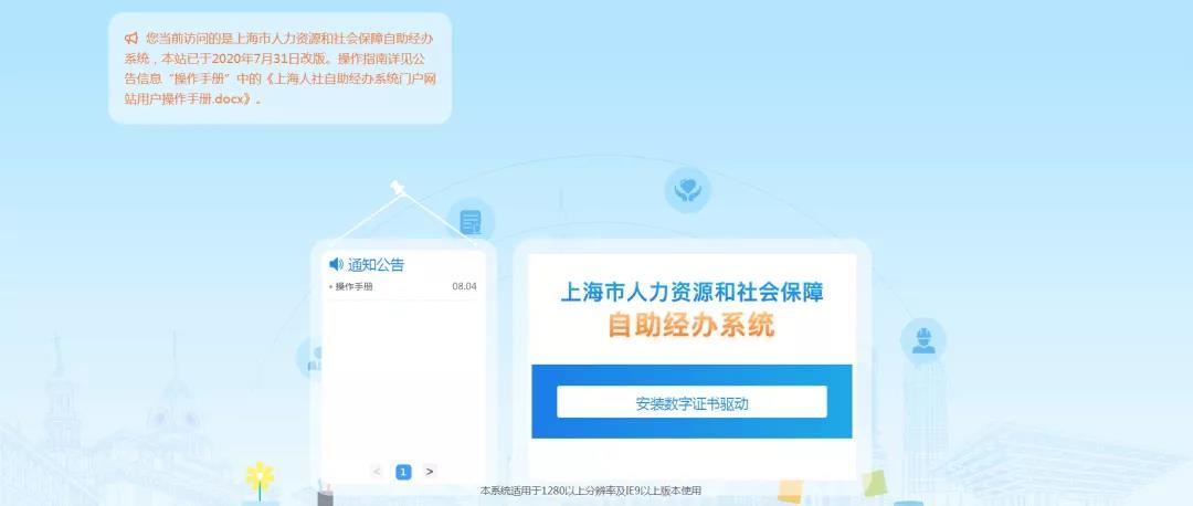 办理上海落户必备网址!吐血整理,建议收藏~(图7)