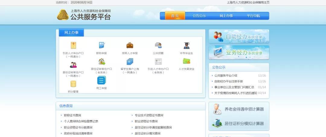 办理上海落户必备网址!吐血整理,建议收藏~(图8)
