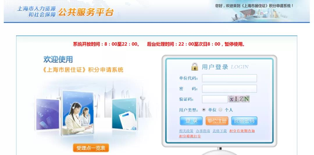 办理上海落户必备网址!吐血整理,建议收藏~(图5)
