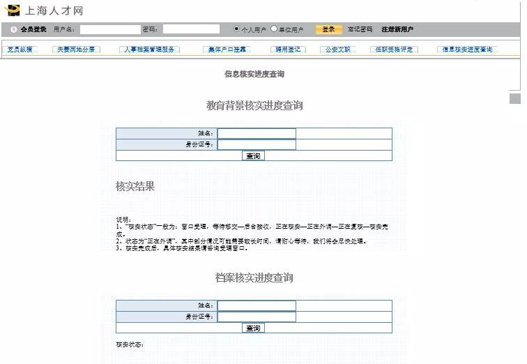 办理上海落户必备网址!吐血整理,建议收藏~(图6)