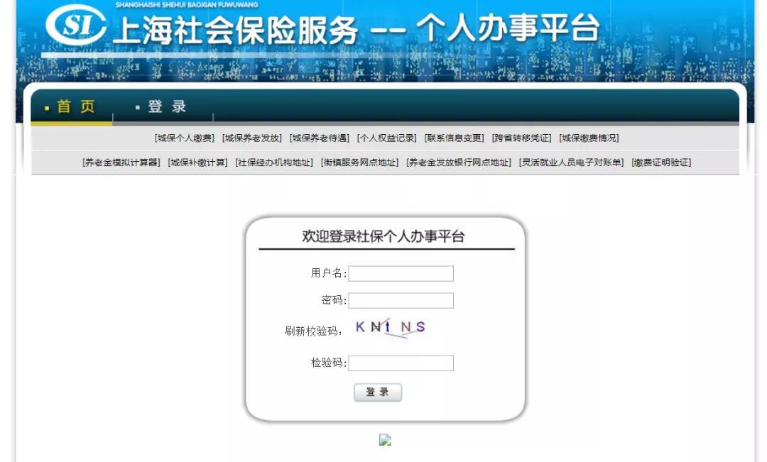 办理上海落户必备网址!吐血整理,建议收藏~(图3)