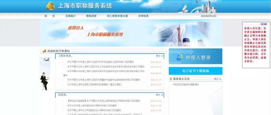 办理上海落户必备网址!吐血整理,建议收藏~(图9)